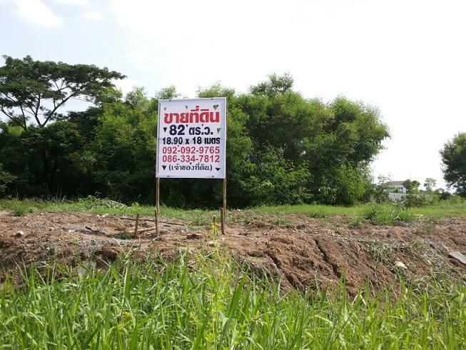 ขายที่ดิน ถมดินเรียบร้อยแล้ว ขนาดแปลงที่ดิน 82 ตารางวา ซอยรามอินทรา 5